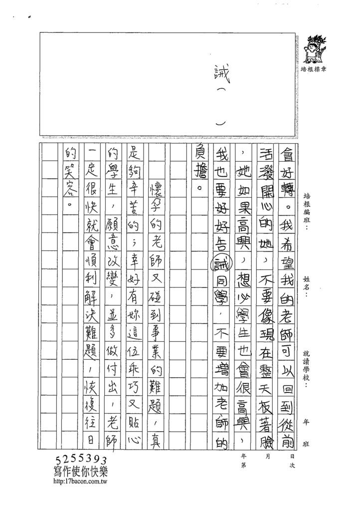 107W5404戴心愉 (3).jpg