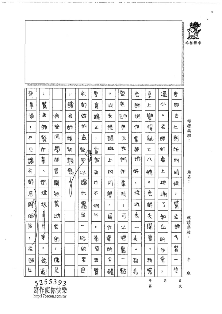 107W5404林莉菁 (2).jpg