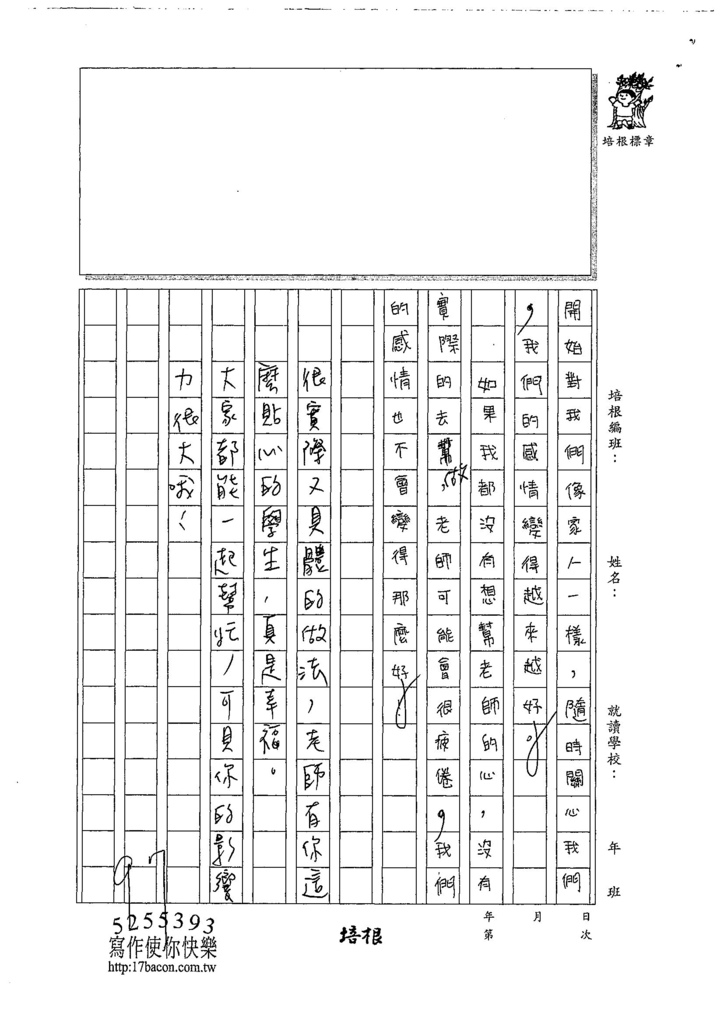 107W5404林莉菁 (3).jpg
