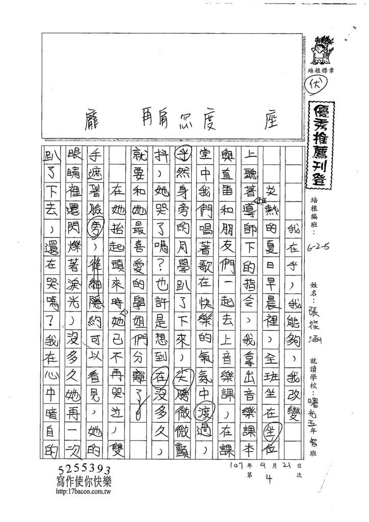 107W5404張筱涵 (1).jpg