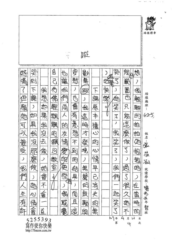107W5404張筱涵 (2).jpg