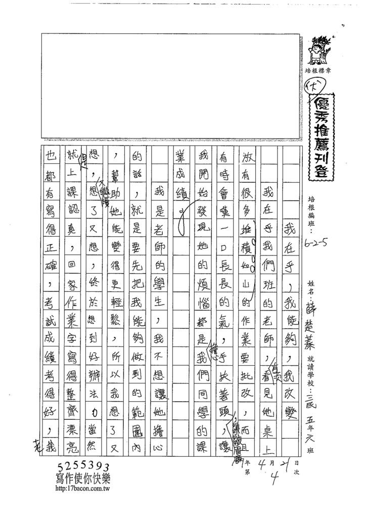 107W5404薛楚蓁 (1).jpg