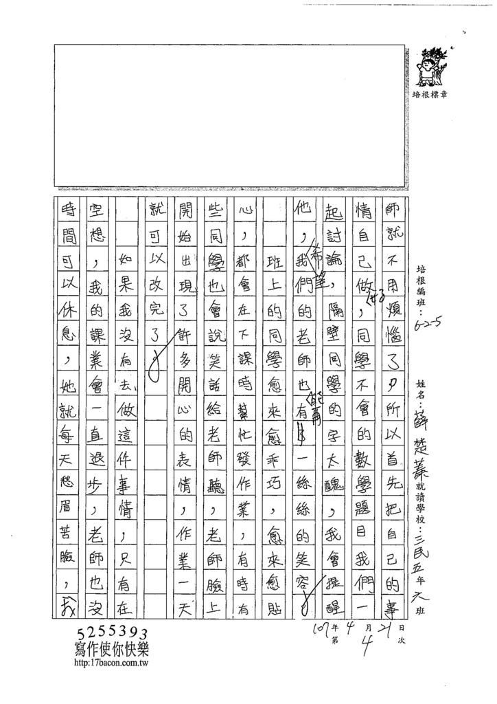 107W5404薛楚蓁 (2).jpg