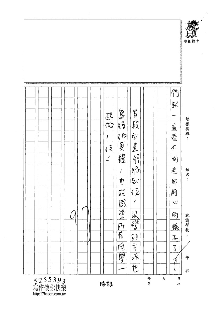 107W5404薛楚蓁 (3).jpg