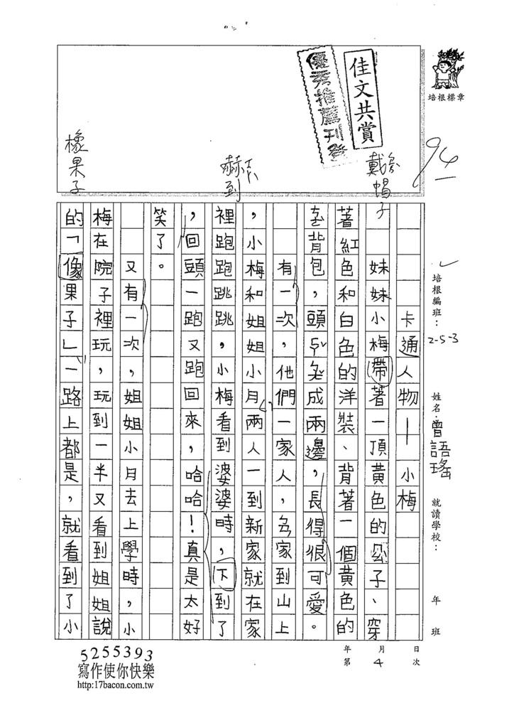 107W3404曾語瑤 (1).jpg