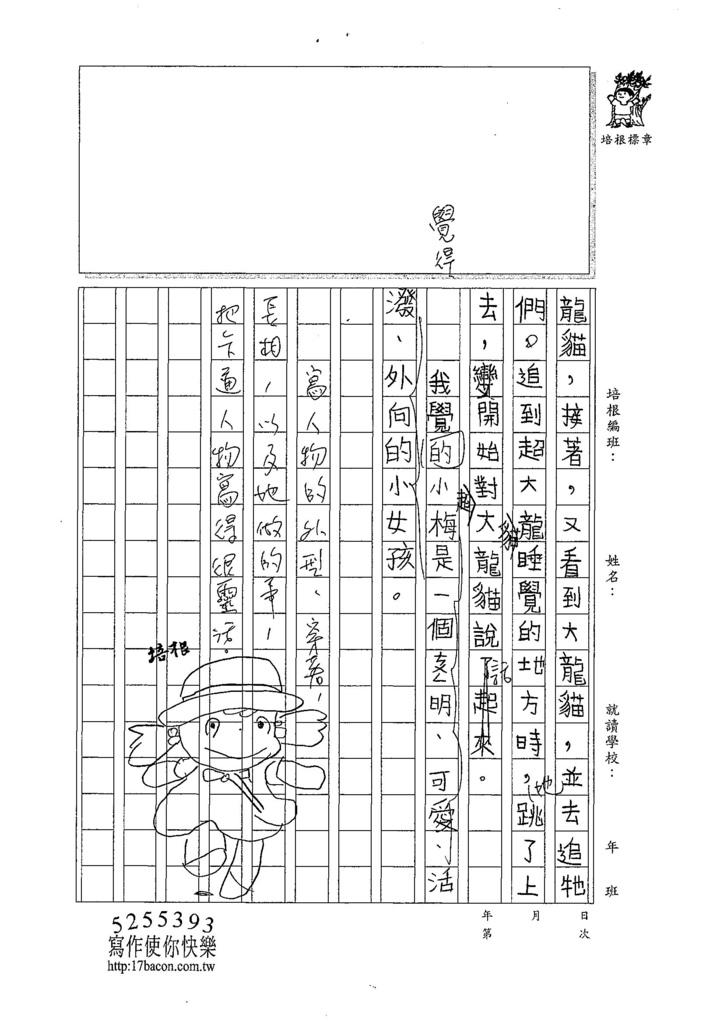 107W3404曾語瑤 (2).jpg