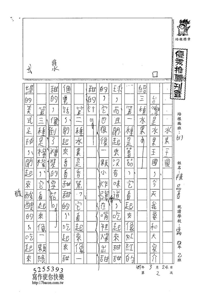 107W3402陳品吾 (1).jpg