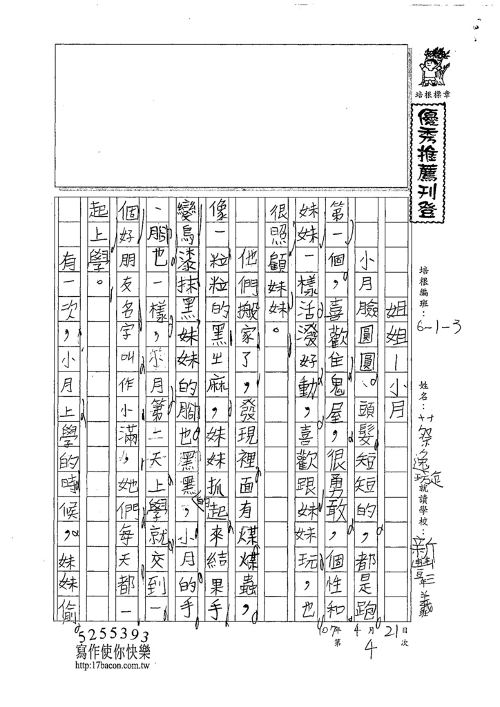 107W3404蔡逸璇 (1).jpg