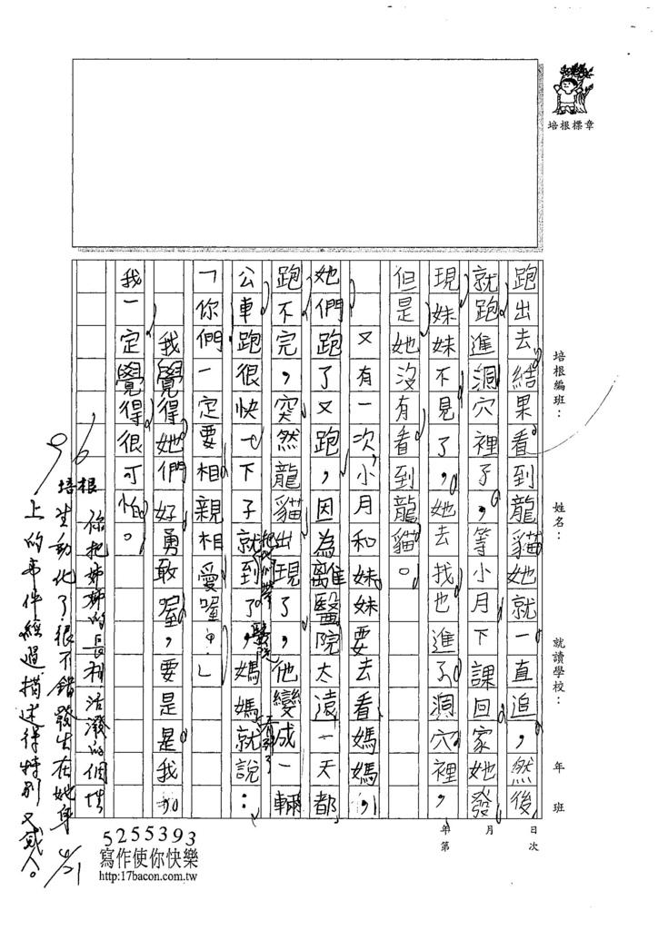 107W3404蔡逸璇 (2).jpg