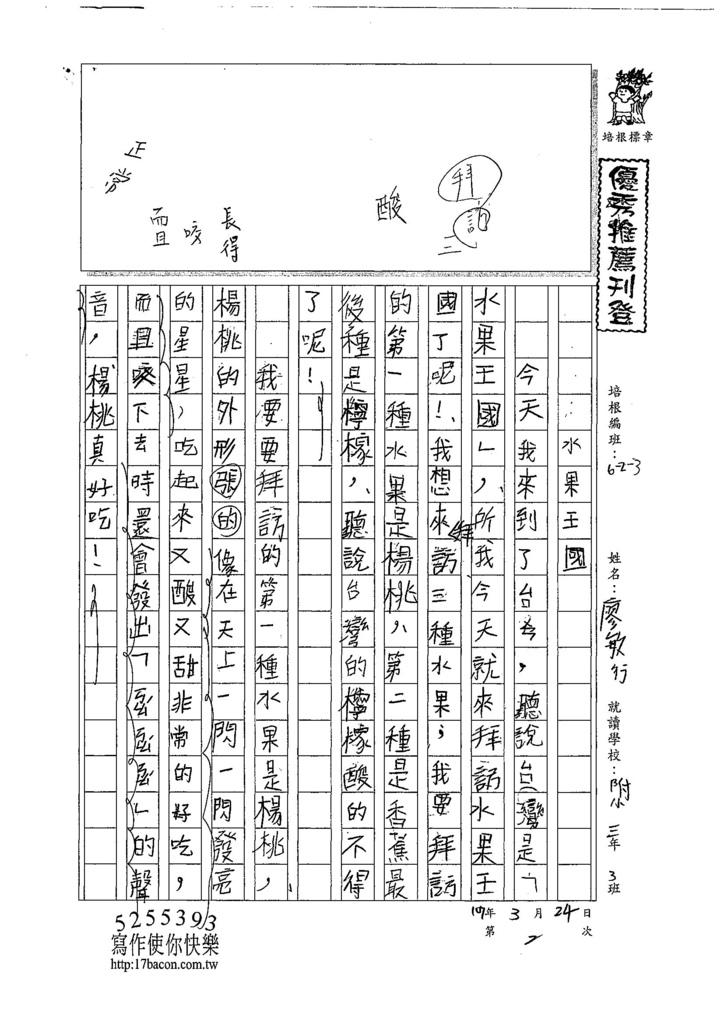 107W3402廖敏行 (1).jpg