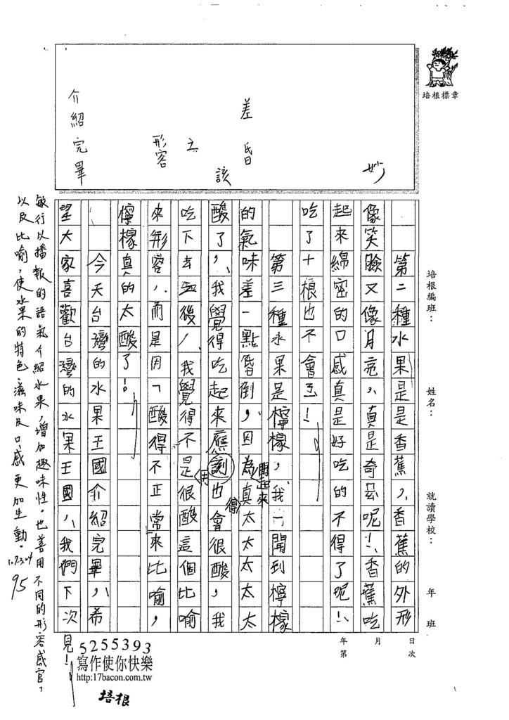 107W3402廖敏行 (2).jpg