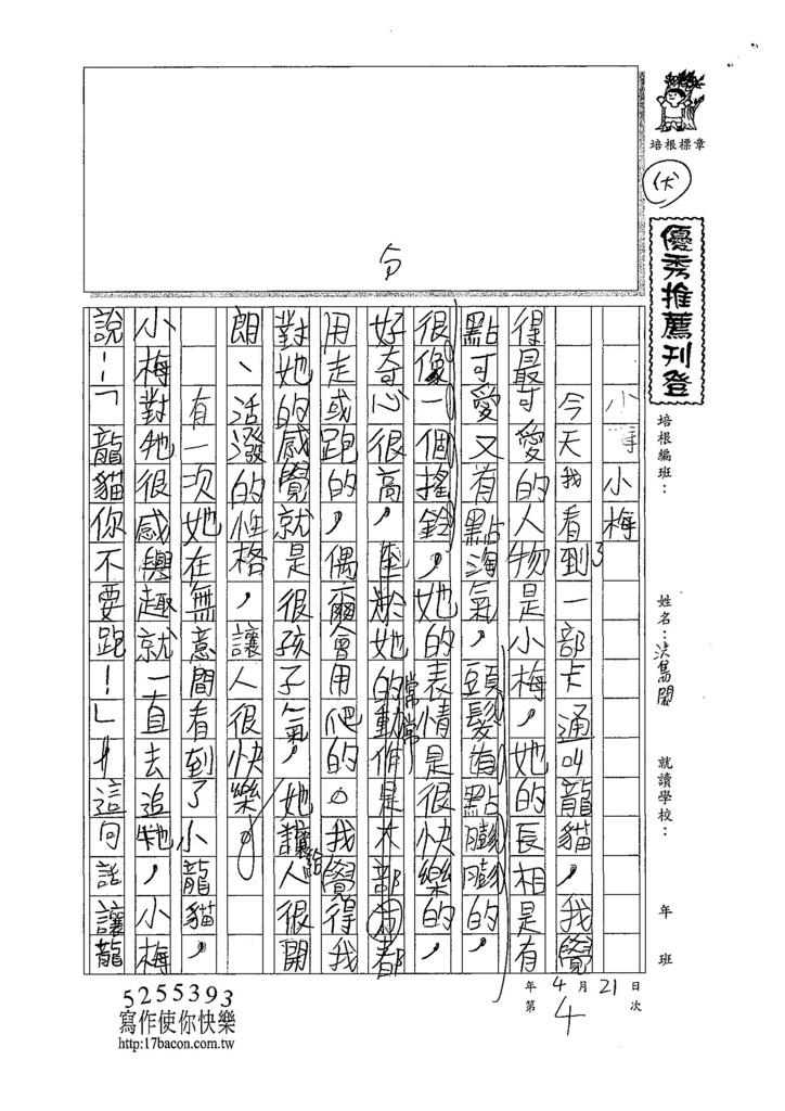 107W3404洪雋閎 (1).jpg