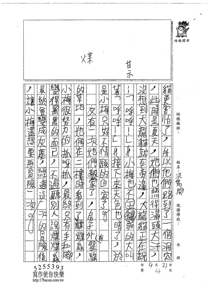 107W3404洪雋閎 (2).jpg