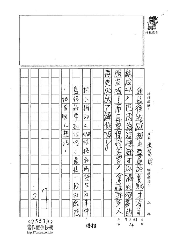107W3404洪雋閎 (3).jpg