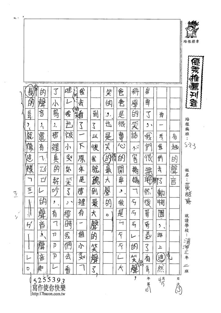107W3403黃語蕎 (1).jpg