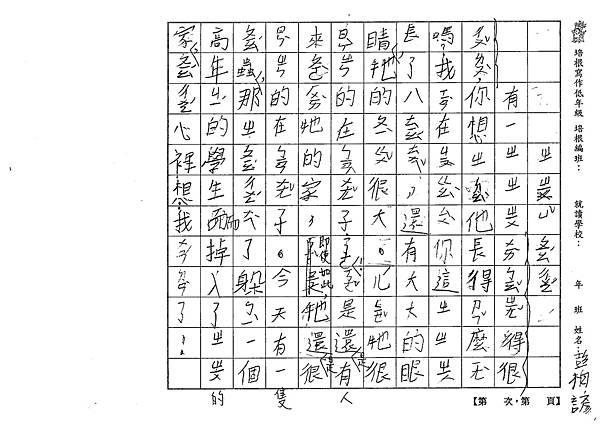 104W2403彭柏諺 (1).jpg