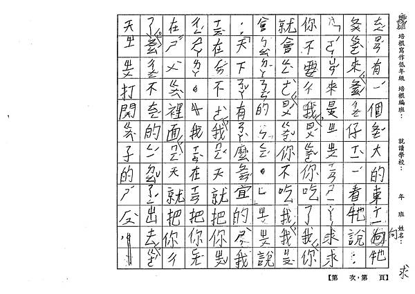 104W2403彭柏諺 (2).jpg