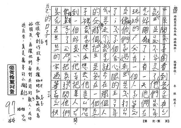 104W2403彭柏諺 (3).jpg