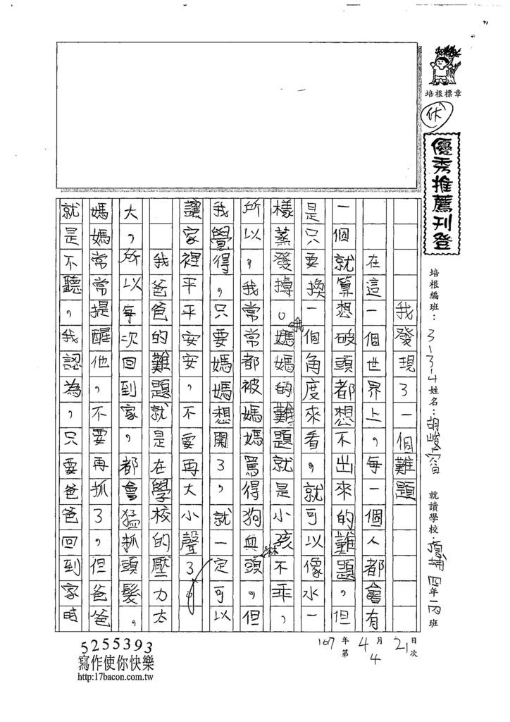 107W4404胡峻睿 (1).jpg