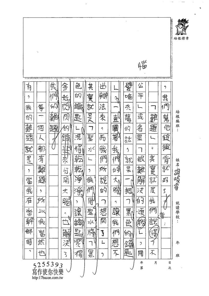 107W4404胡峻睿 (2).jpg