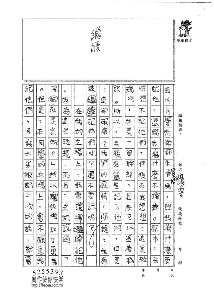 107W4404胡峻睿 (3).jpg