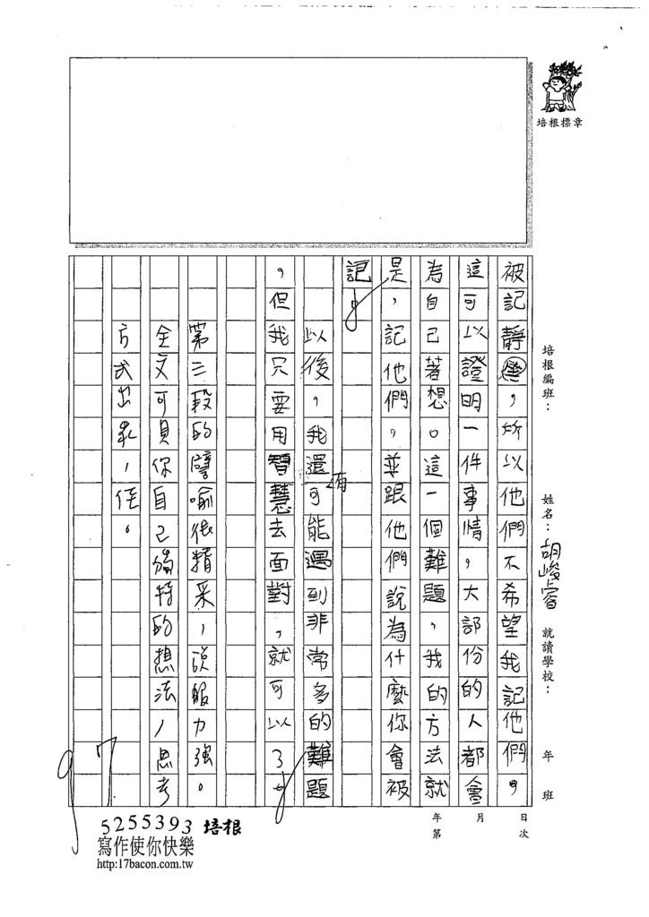 107W4404胡峻睿 (4).jpg