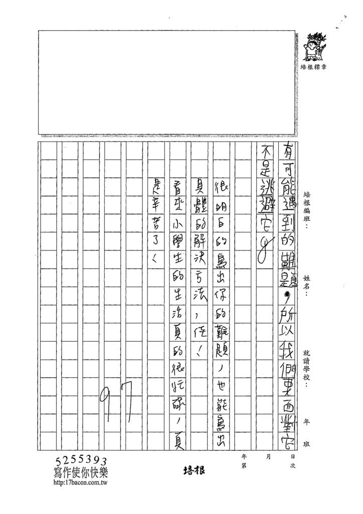 107W4404許瑋宸 (3).jpg