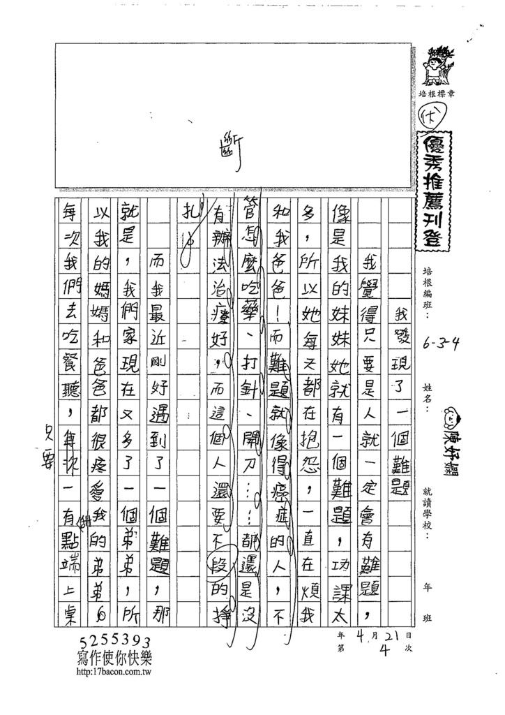 107W4404陳妤嫻 (1).jpg