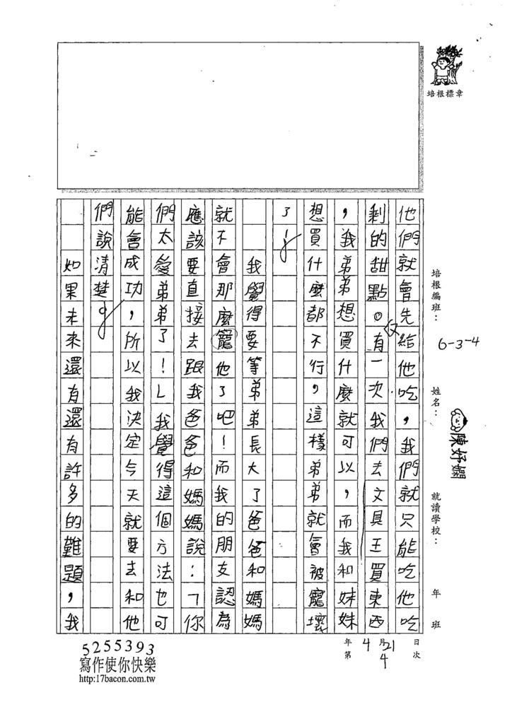 107W4404陳妤嫻 (2).jpg