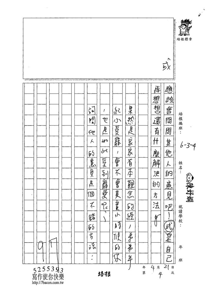 107W4404陳妤嫻 (3).jpg