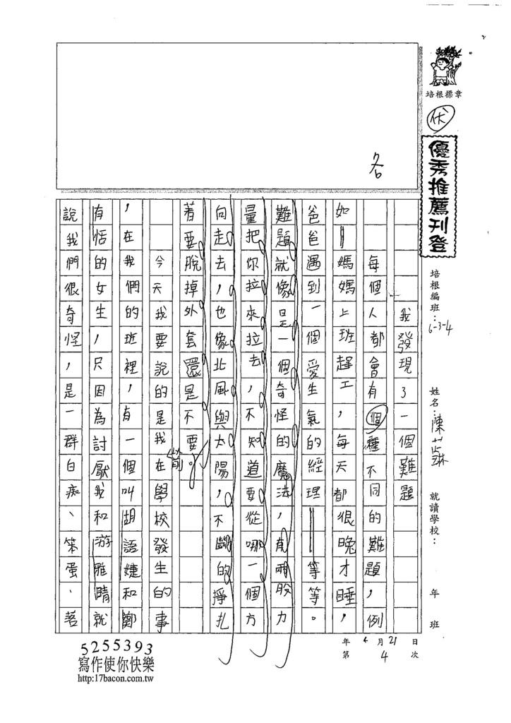 107W4404陳芷琳 (1).jpg