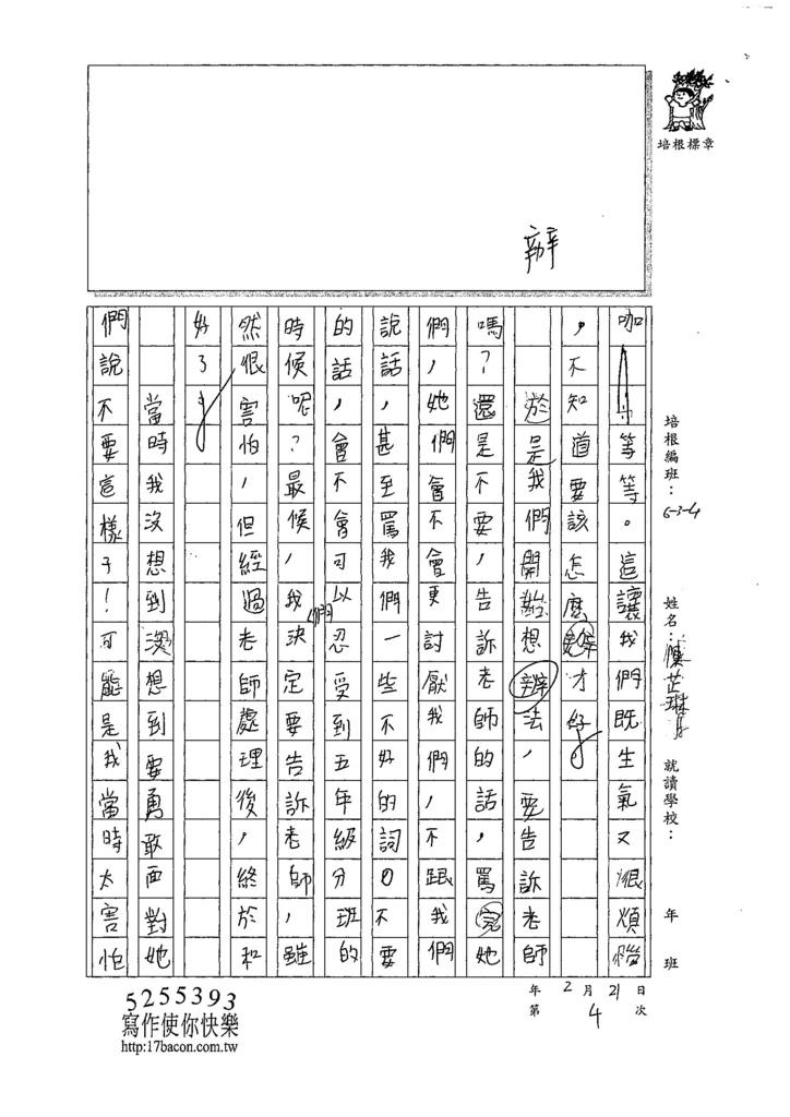 107W4404陳芷琳 (2).jpg