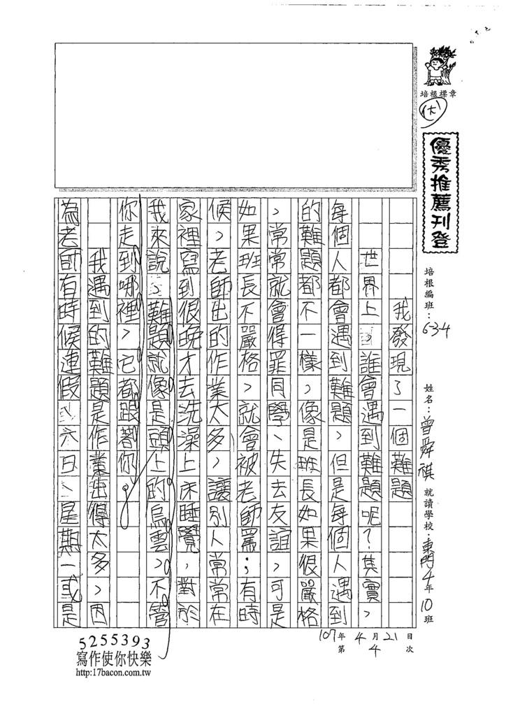 107W4404曾舜祺 (1).jpg