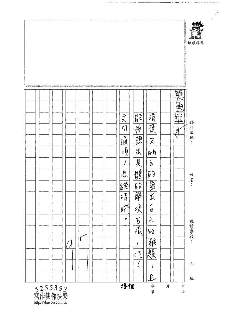 107W4404曾舜祺 (3).jpg