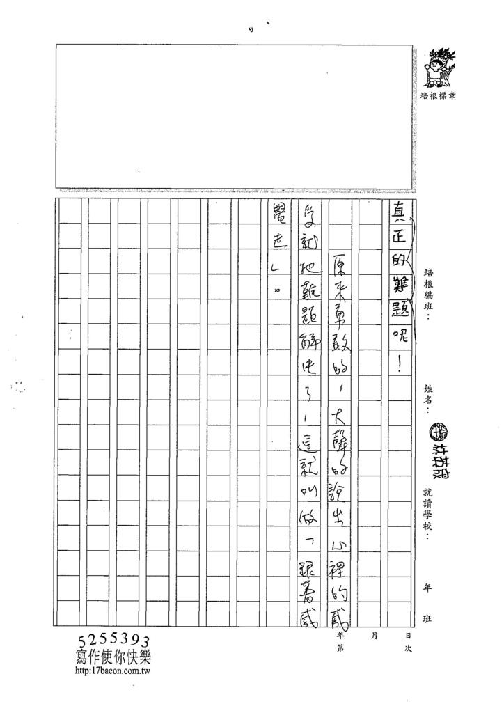 107W4404林英宬  (3).jpg