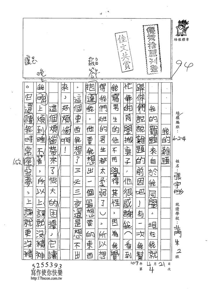 107W4404張宇彤 (1).jpg