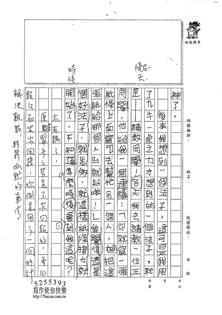 107W4404張宇彤 (2).jpg