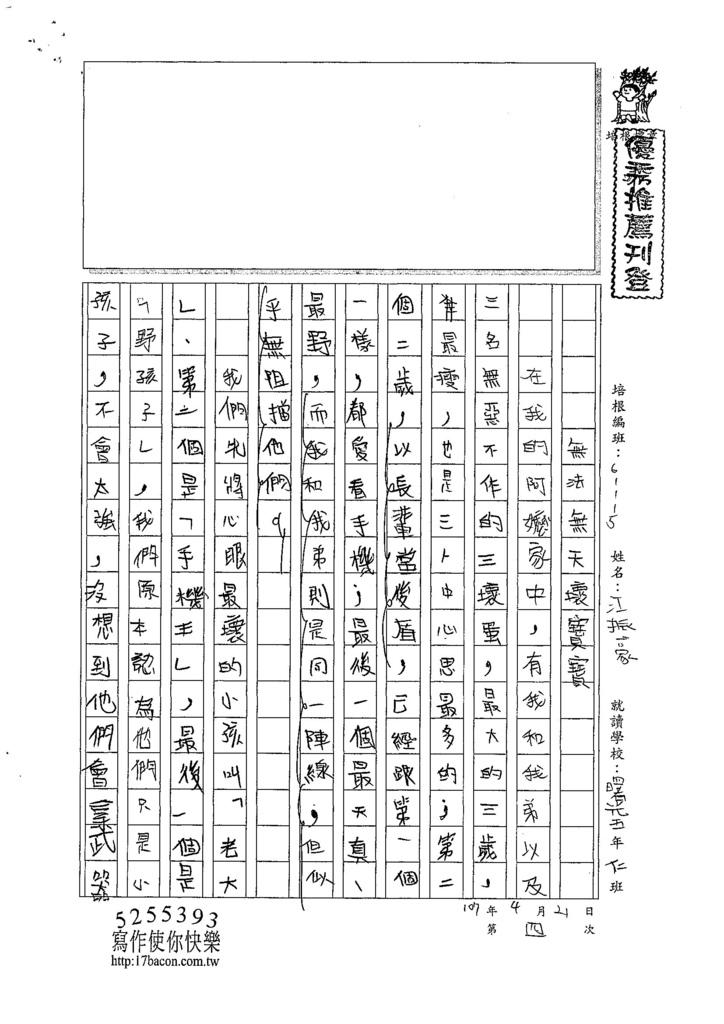 107W5404江振豪 (1).jpg