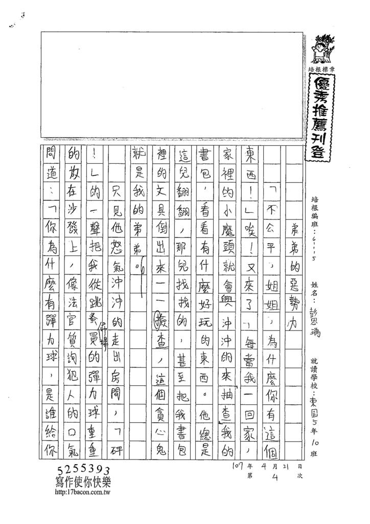 107W5404彭思瑀 (1).jpg