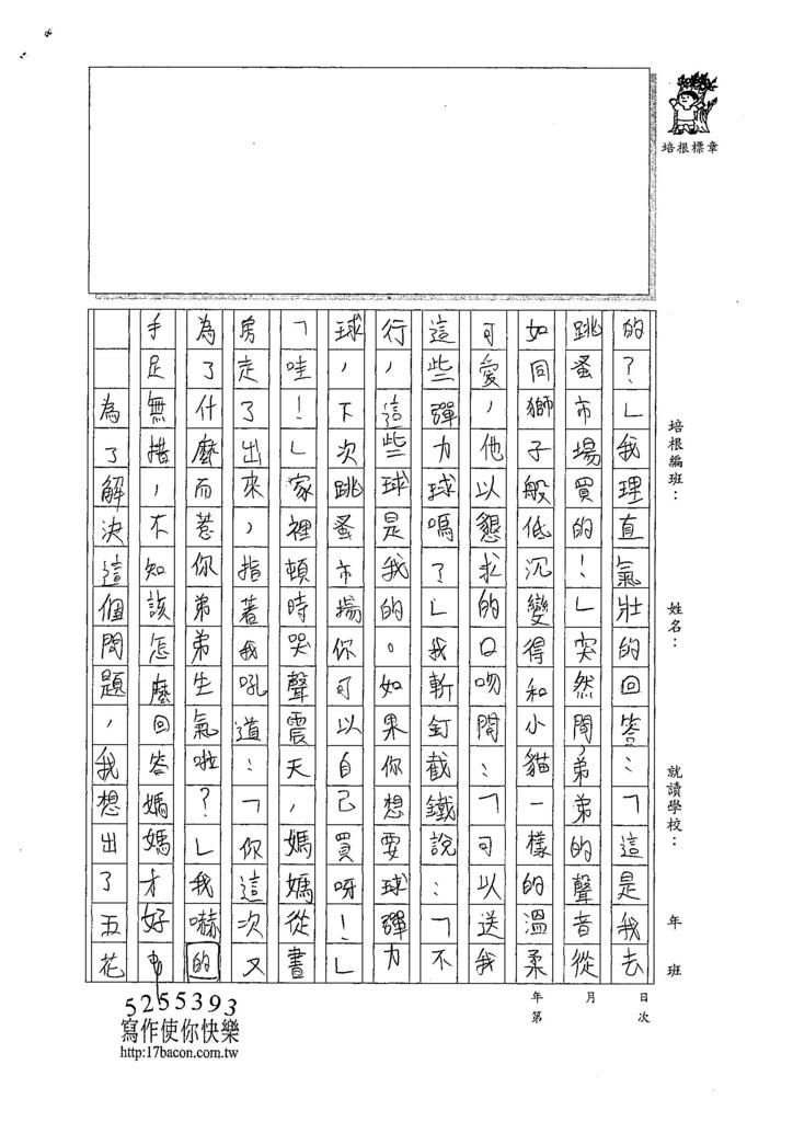 107W5404彭思瑀 (2).jpg