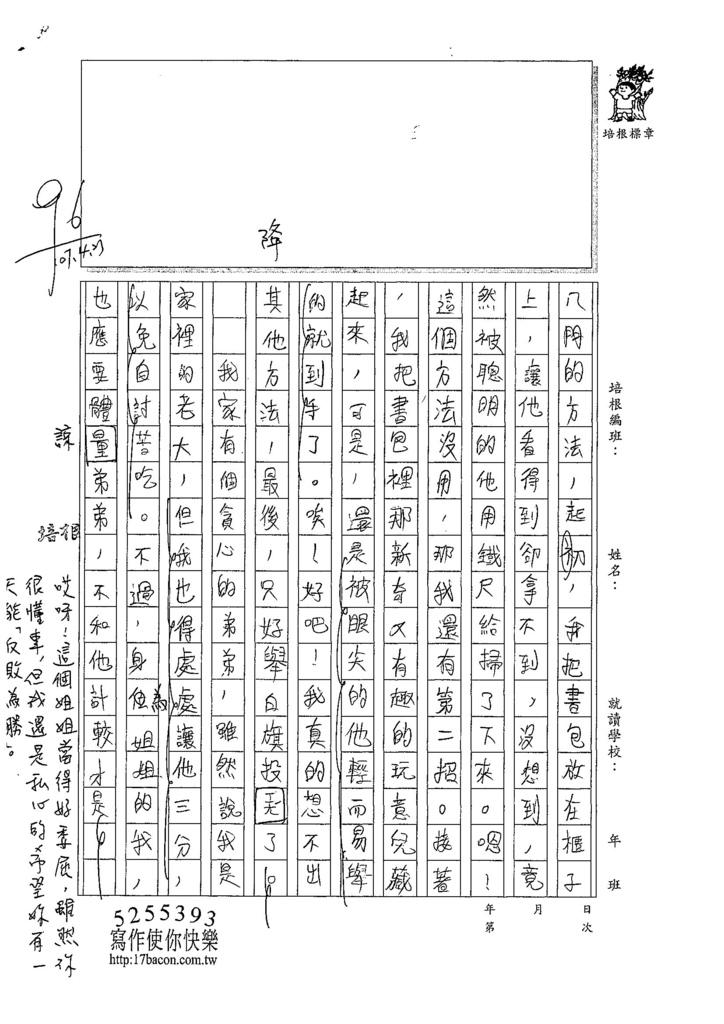 107W5404彭思瑀 (3).jpg
