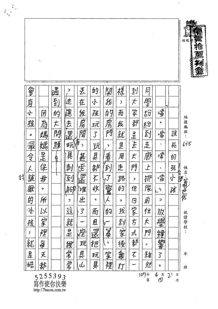 107W5404蕭世佑 (1).jpg
