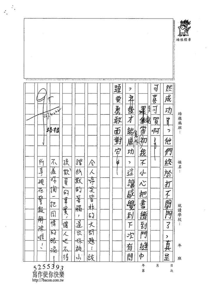 107W5404蕭世佑 (3).jpg