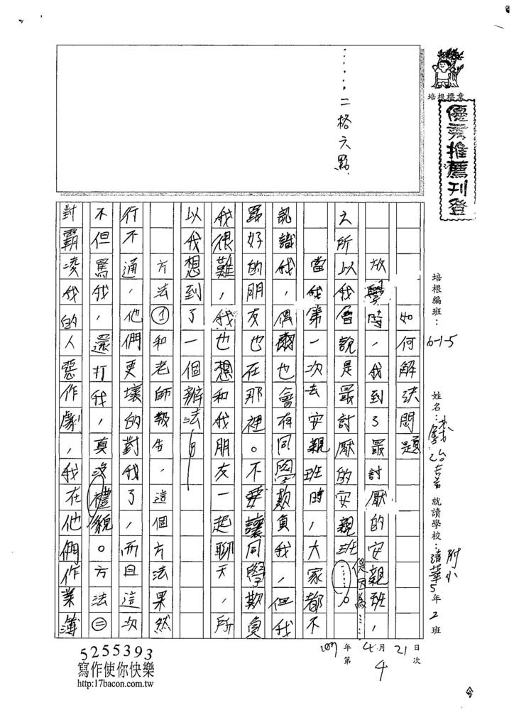 107W5404錢治嘉 (1).jpg
