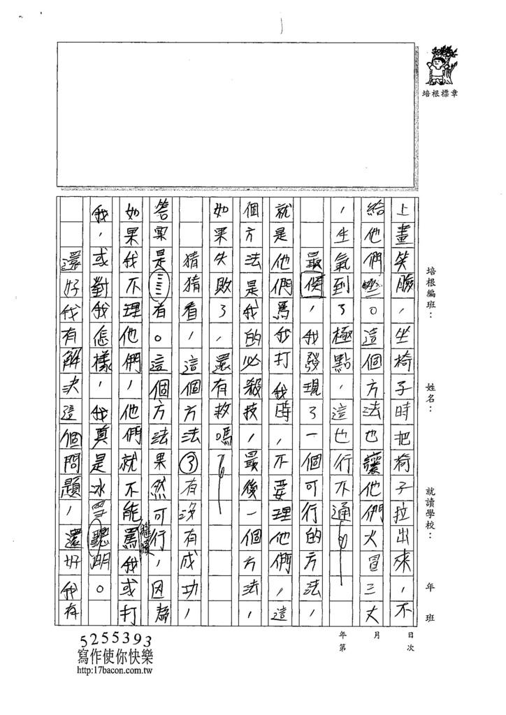 107W5404錢治嘉 (2).jpg