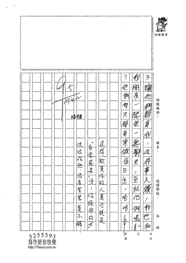 107W5404錢治嘉 (3).jpg