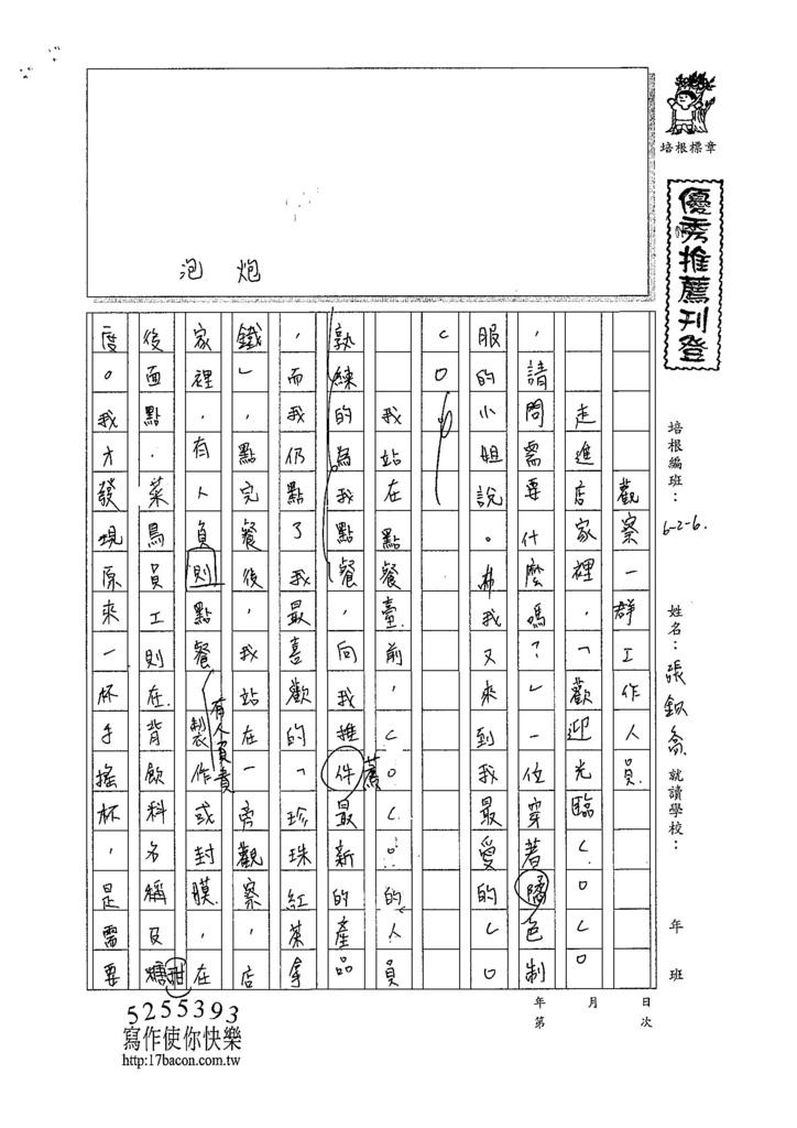 107W6404張鉯喬 (1).jpg