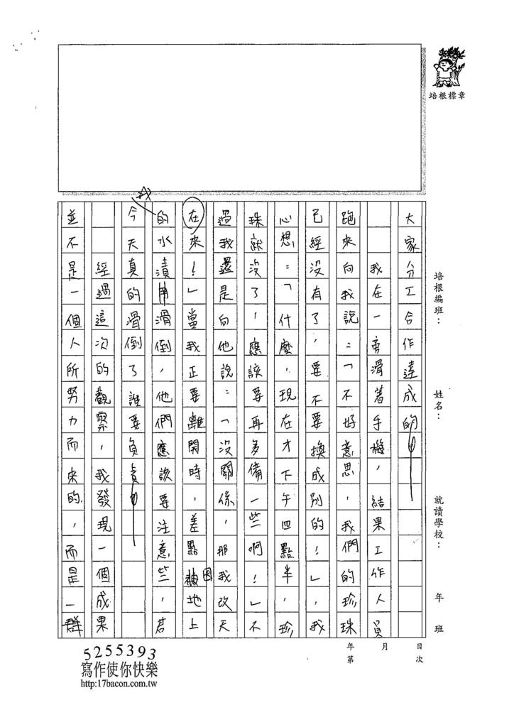 107W6404張鉯喬 (2).jpg