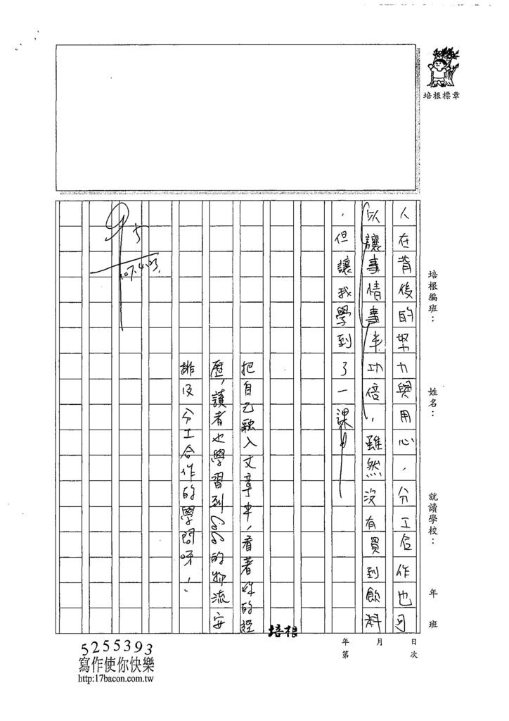 107W6404張鉯喬 (3).jpg