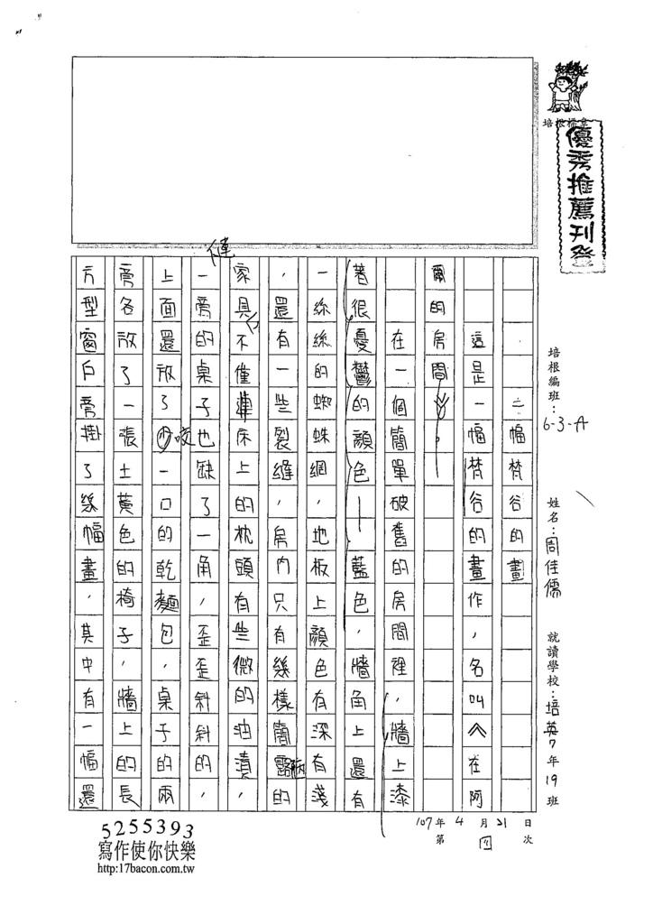 107WA403周佳儒 (1).jpg